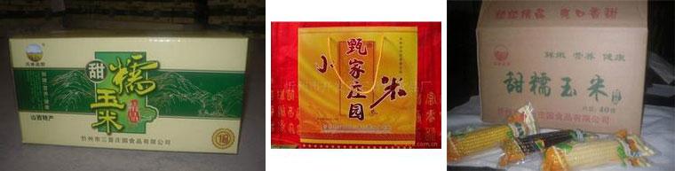 忻州市开发区三晋红食品厂韭莱和猪饺子的肉馅图片